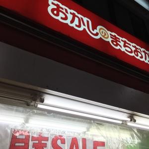 おかしのまちおか笹塚店