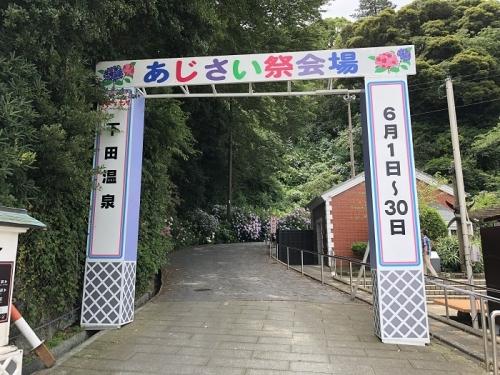 下田2018(2)