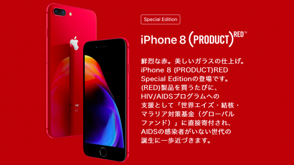 iphone8red.jpg