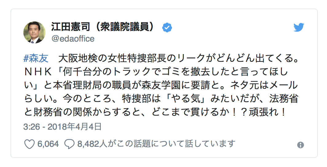 江田ツイッター