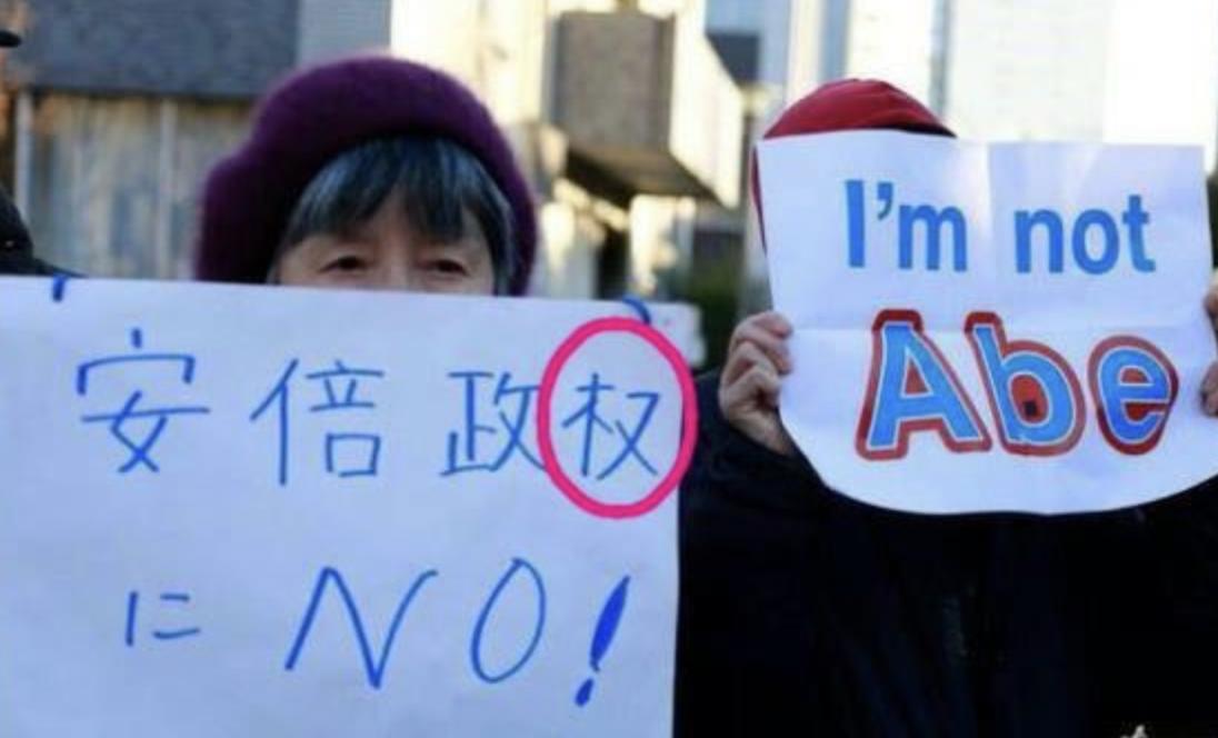 反安倍勢力の漢字