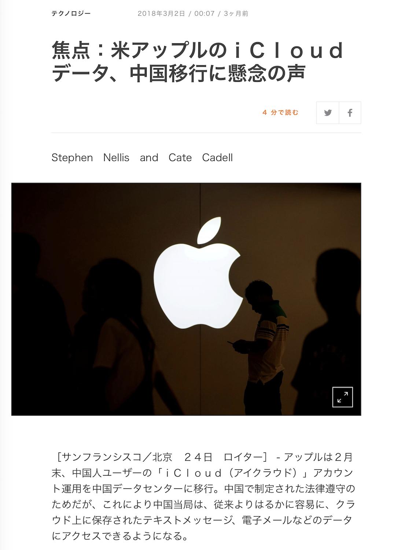 iCloudが中国へ移転