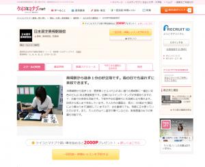 ケイマナ教室TOP1-201806