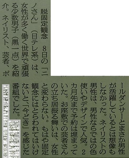 18425朝日新聞