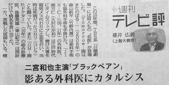 1862毎日新聞夕刊a