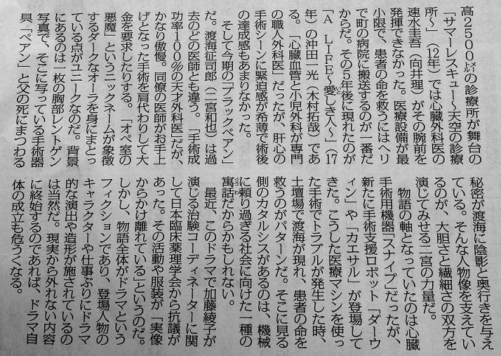 1862毎日新聞夕刊b