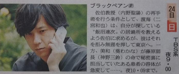 18623朝日新聞