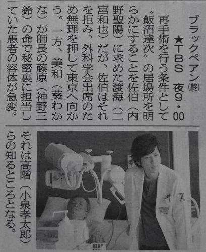 18624朝日新聞