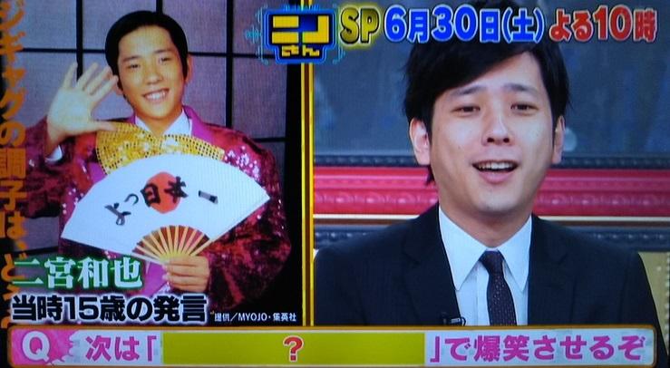 18628ニノさんSPd