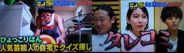 18628ニノさんSPi