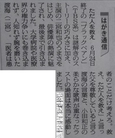 1874朝日新聞