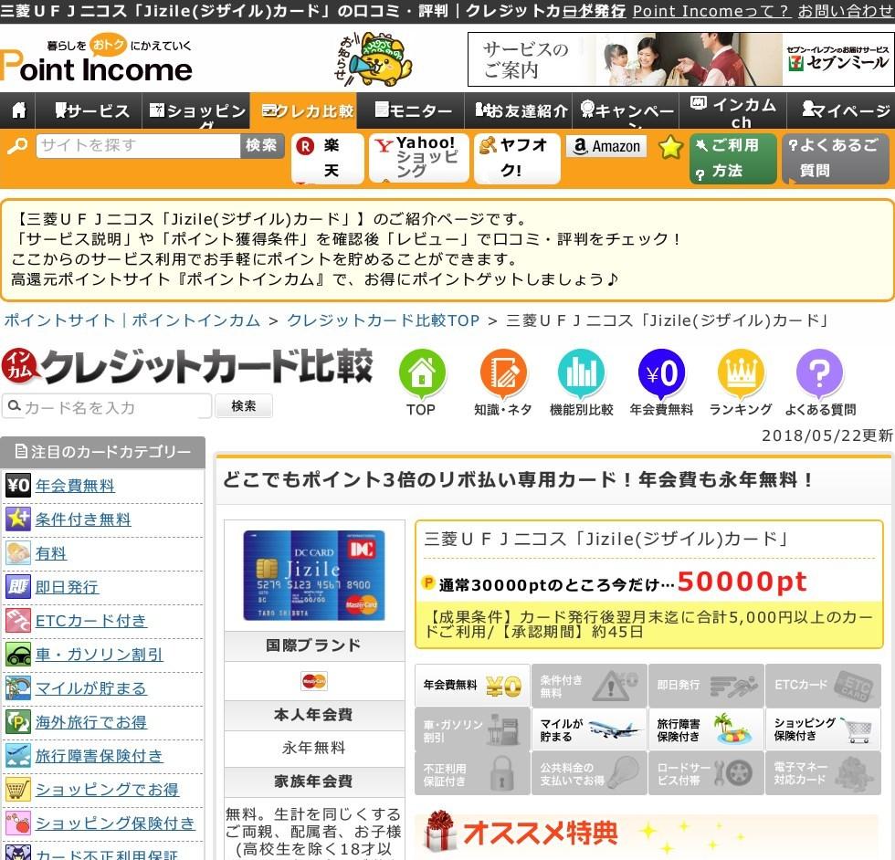 SnapCrab_三菱UFJニコス「Jizile(ジザイル)カード」の口コミ・評判|ポイントサイトのポイントインカム_2018-6-1_23-51-44_No-00