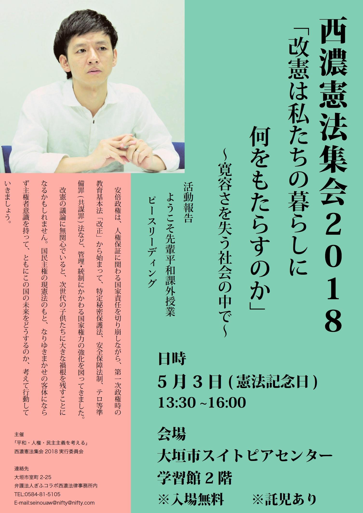 kenposyukai2018.jpg