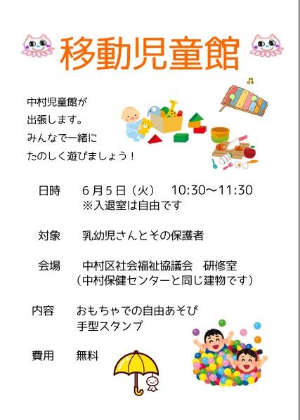 移動児童館(区社協)チラシ