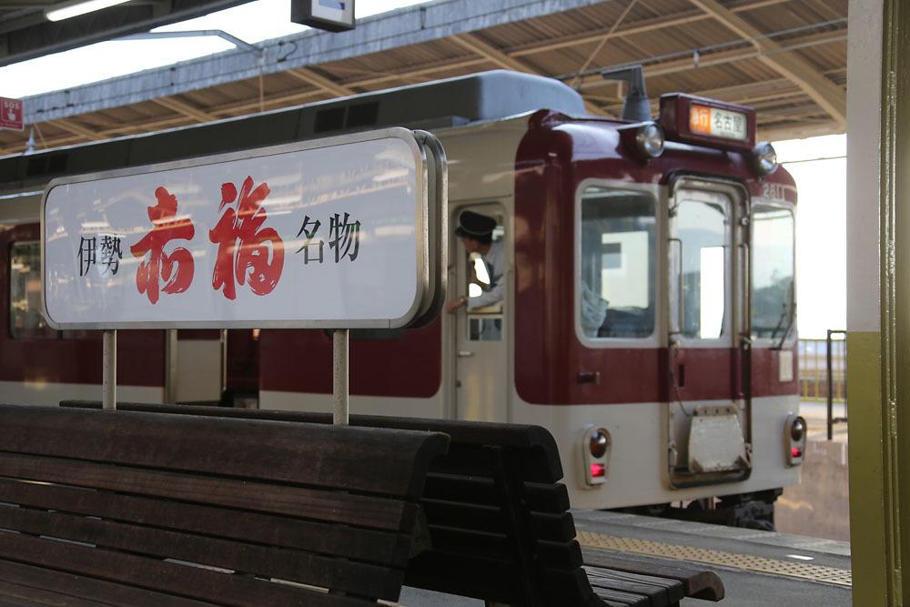 180501_宇治山田駅_赤福看板