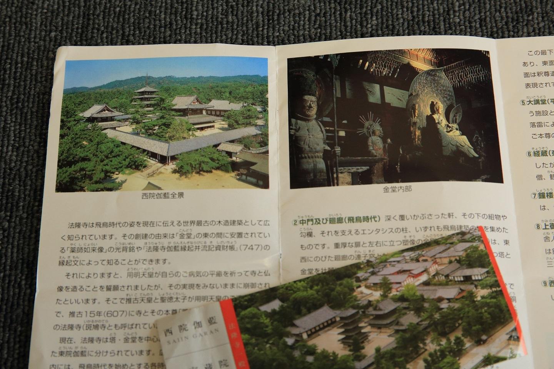 ブログ 法隆寺のパンフと入場券.jpg