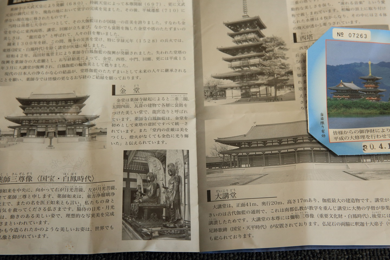 ブログ 薬師寺のパンフと入場券.jpg