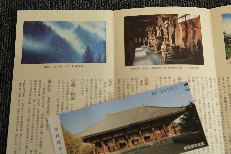 ブログ 唐招提寺のパンフと入場券.jpg