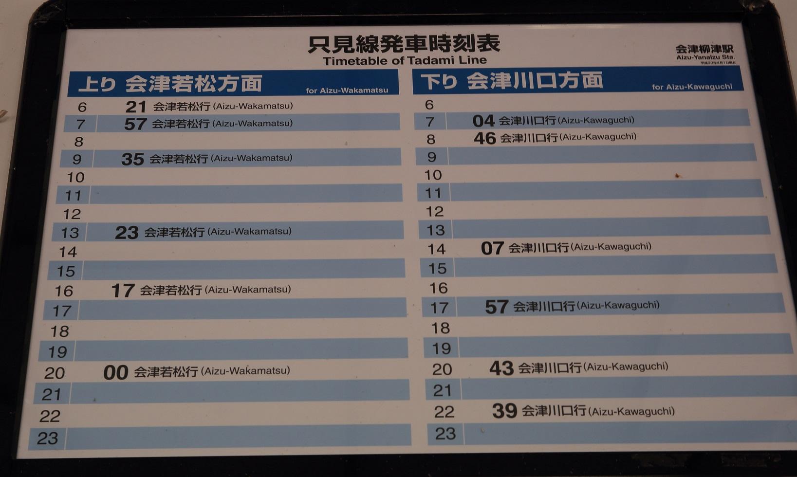 ブログ 柳津駅の時刻表.jpg