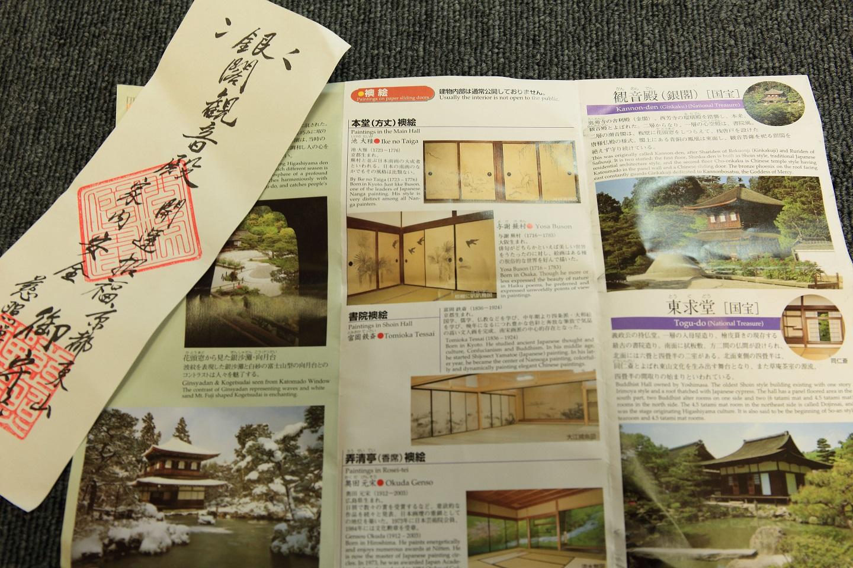 ブログ 銀閣寺のパンフと入場券.jpg