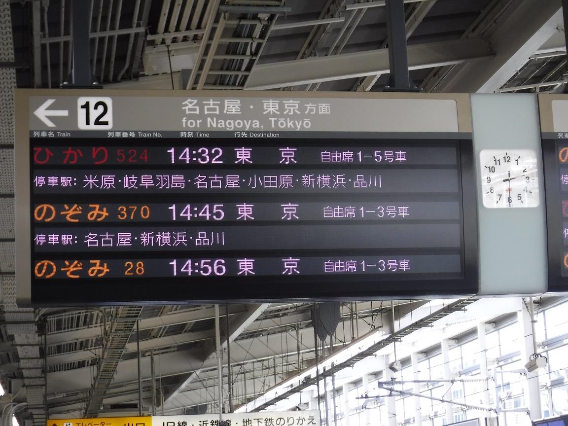 ブログ 何とか間に合いました 新幹線.jpg