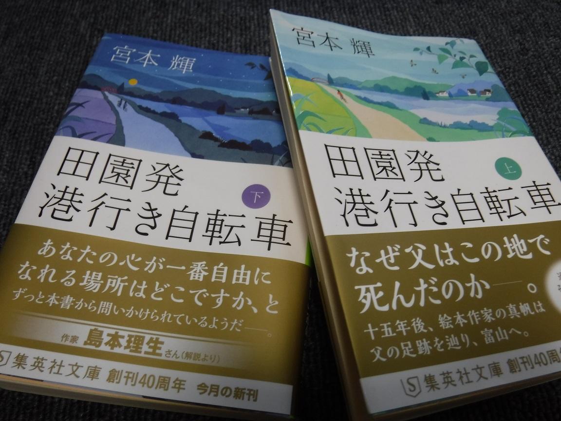 ブログ 宮本輝さんの本.jpg