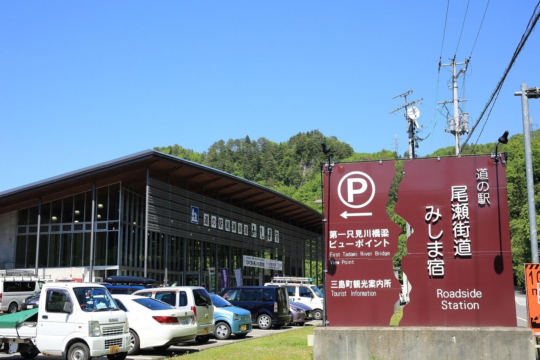 ブログ 道の駅 三島駅 お昼に到着.jpg