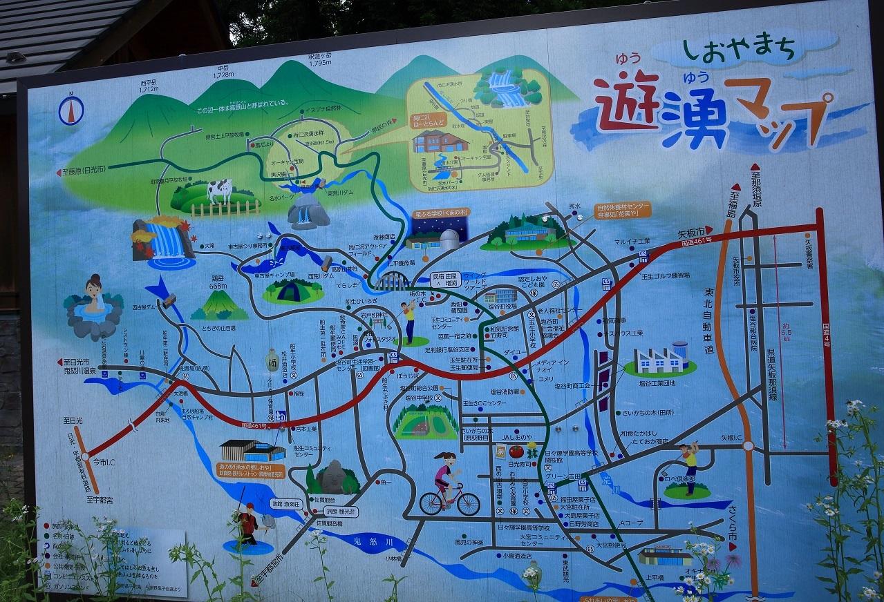 ブログ 塩谷の観光看板.jpg