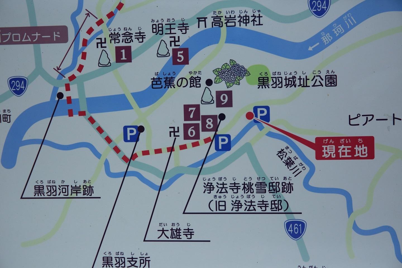 ブログ 黒羽城址公園の案内板.jpg