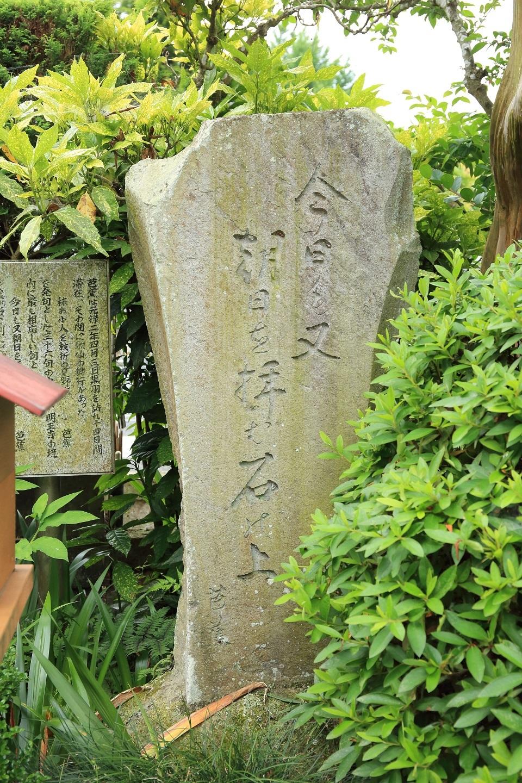ブログ 今日も又 朝日を拝む 石の上  明王寺.jpg