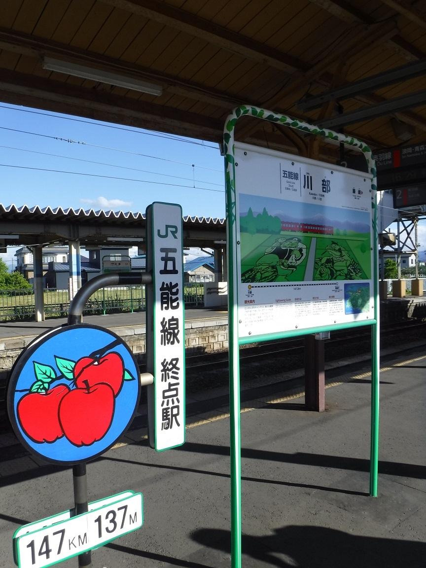 ブログ 五能線の終点 川辺駅.jpg
