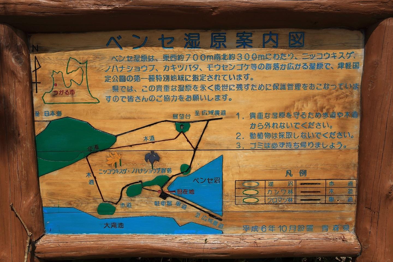ブログ ベンセ湿原の案内図.jpg