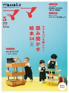hanakomama-62-1-2.jpg