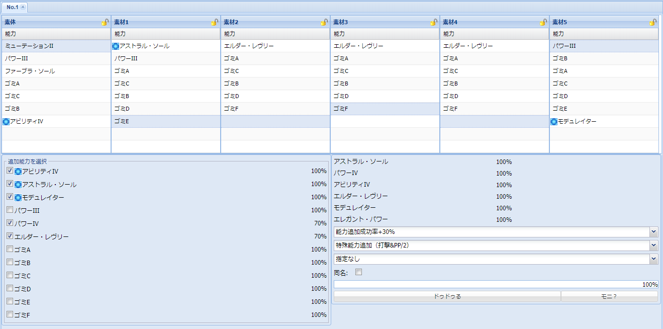 スカーレット_ PSO2 能力追加シミュレーター