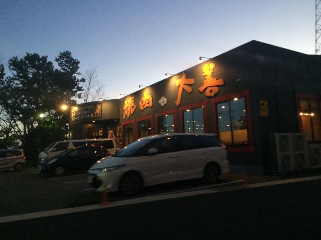 初任給で高級焼肉店に行きました(`・ω・´)