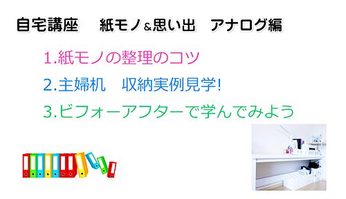 ブログ用スライド2