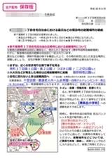 26-0505-270 全戸配布 防災 避難場所の徹底