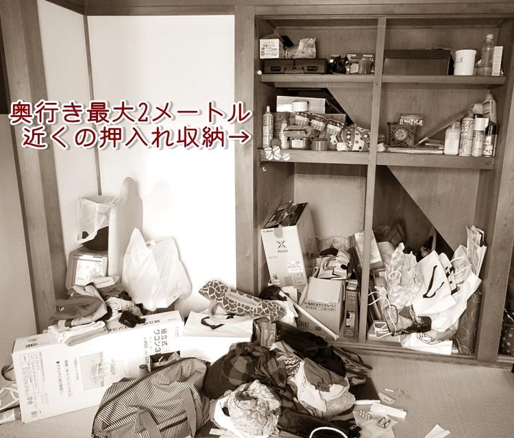 押入れオーガナイズ (4)