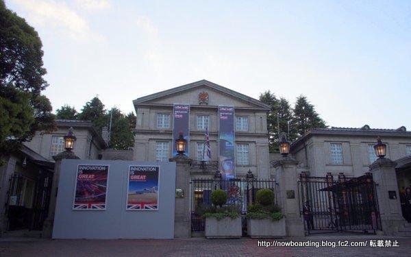 「英国アンバサダーアワード」授賞式 イギリス大使館