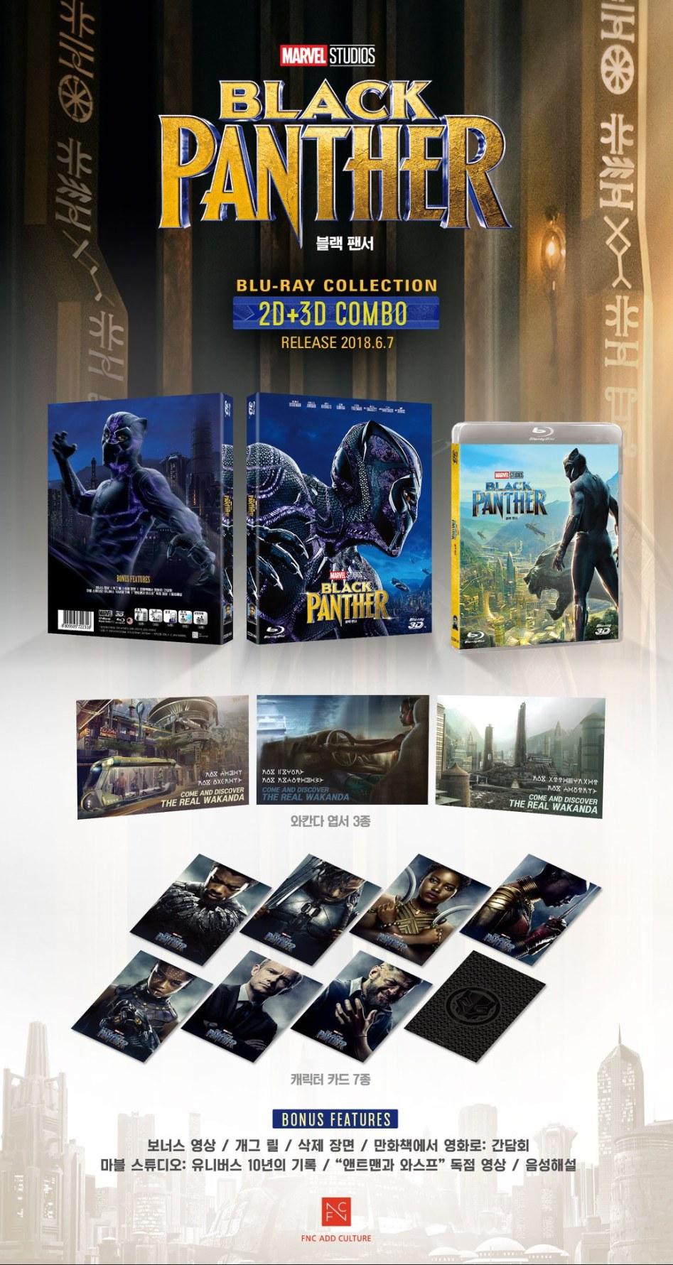 ブラックパンサー 韓国 3D+2D Black Panther Korea steelbook