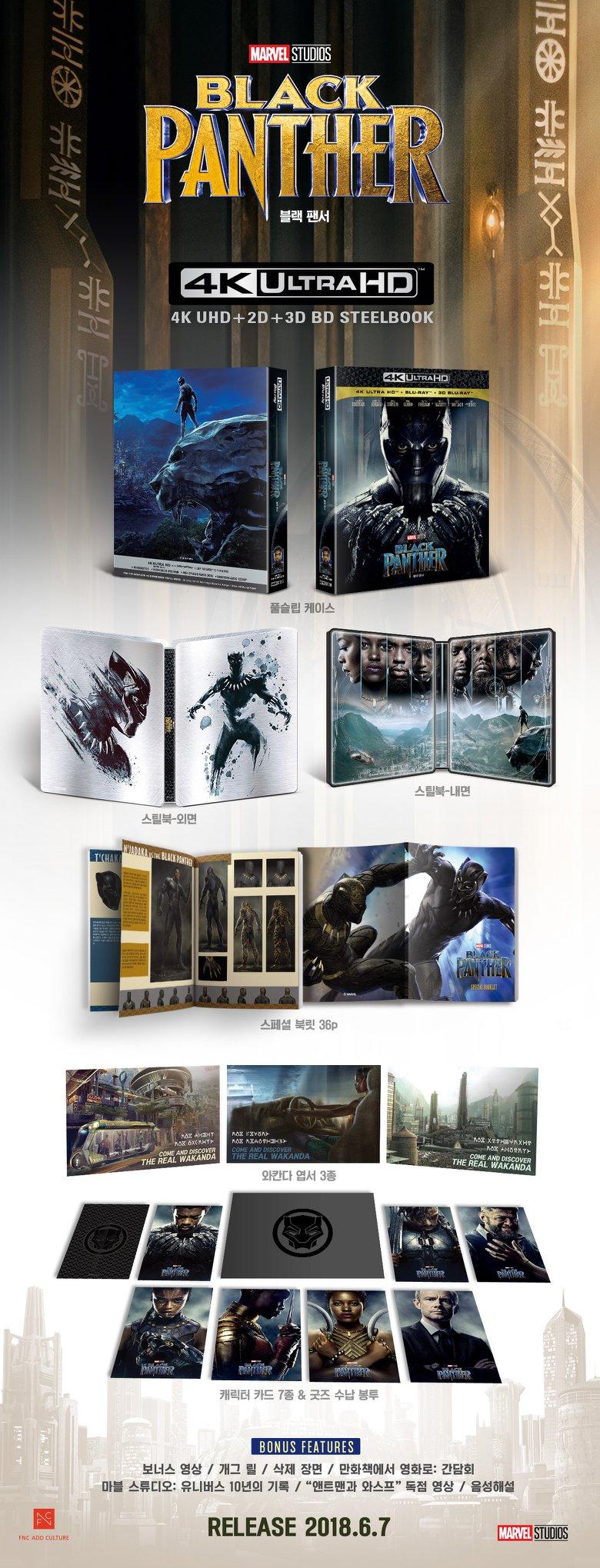 ブラックパンサー 韓国 スチールブック Black Panther Korea steelbook