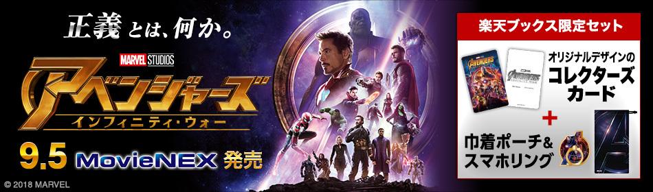 アベンジャーズ/インフィニティ・ウォー 4K UHD MovieNEX スチールブック Avengers: Infinity War steelbook