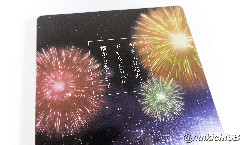 打ち上げ花火、下から見るか?横から見るか? ゲオ限定 スチールブック Fireworks, Should We See It from the Side or the Bottom? GEO steelbook