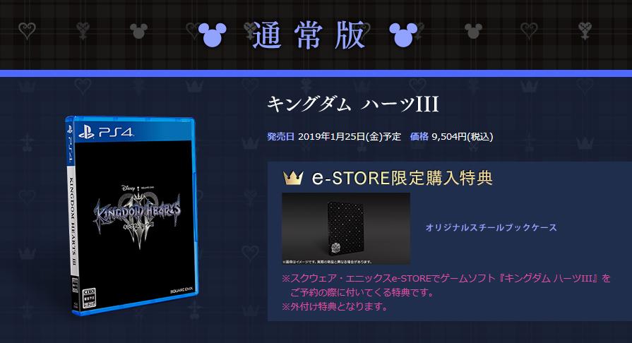 キングダム ハーツIII  e-STORE 限定 スチールブック Kingdom Hearts III steelbook