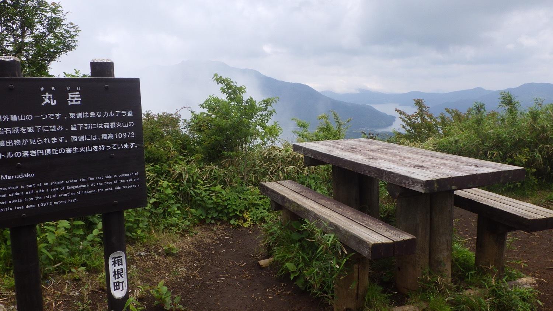 箱根外輪山トレイル14