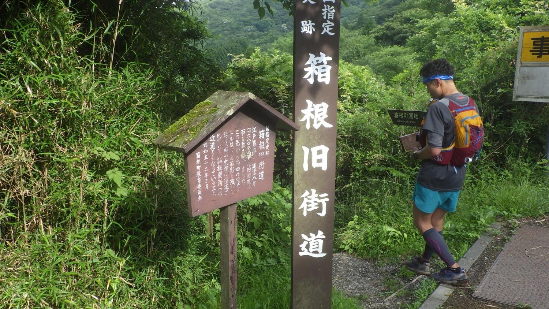 箱根外輪山トレイル20