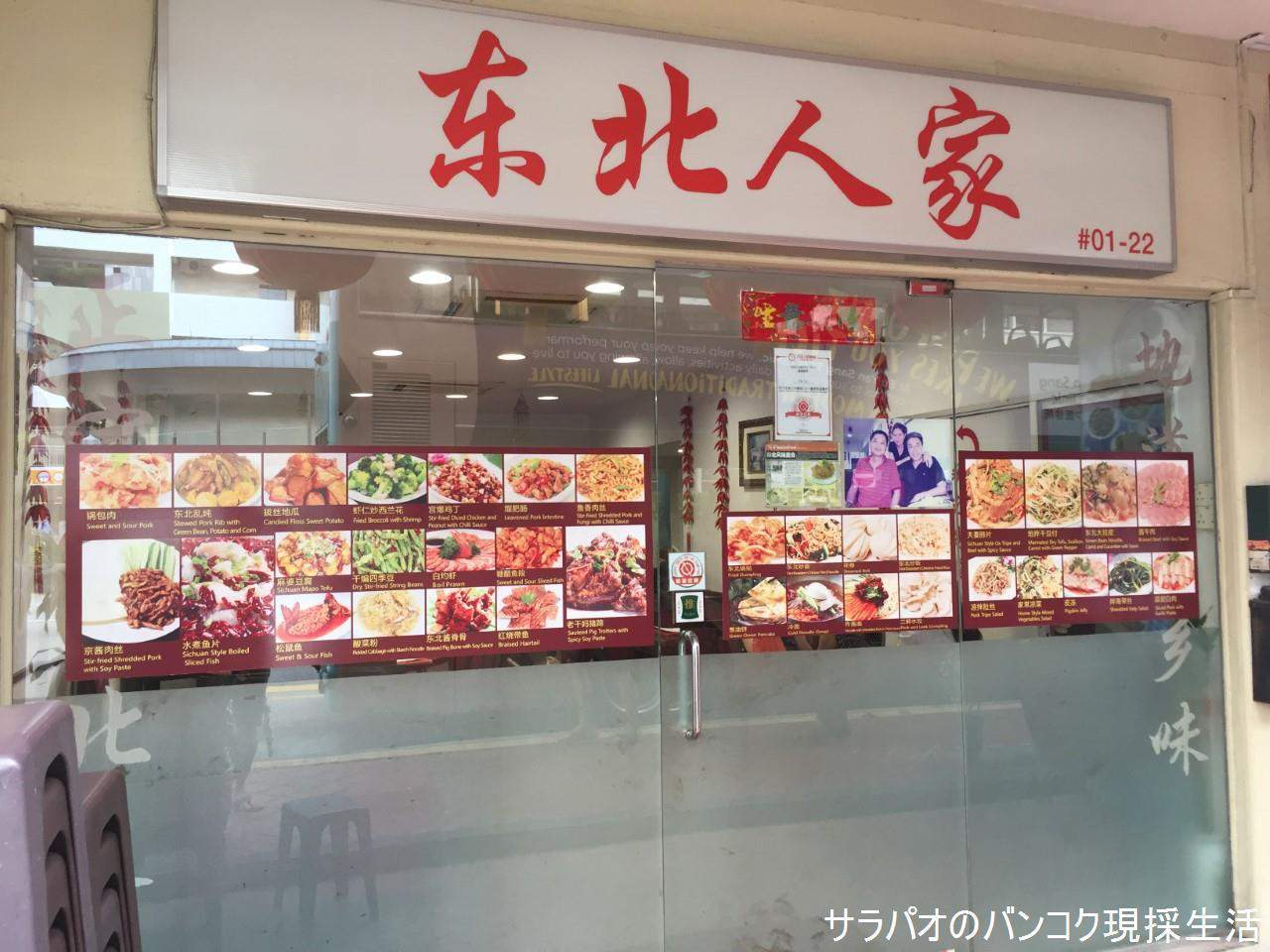 DongBeirenJia_13.jpg