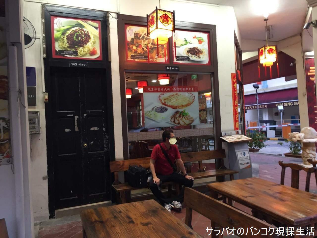 HandInHandBeijingRestaurant_01.jpg