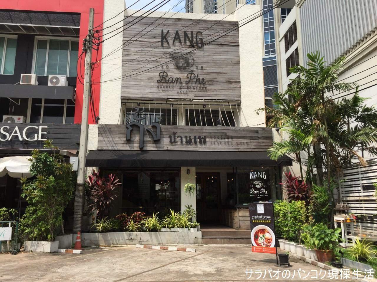 KangBanPhe_03.jpg