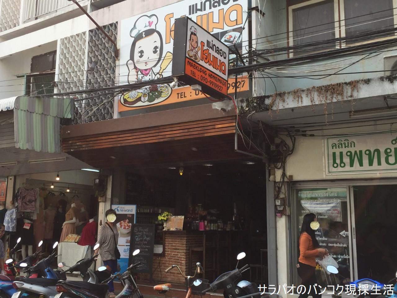 MaeKlongHomeMade_01.jpg